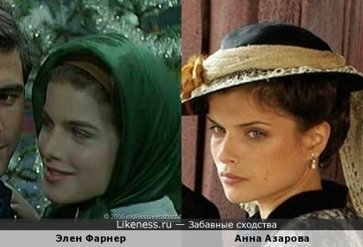 Элен Фарнер и Анна Азарова