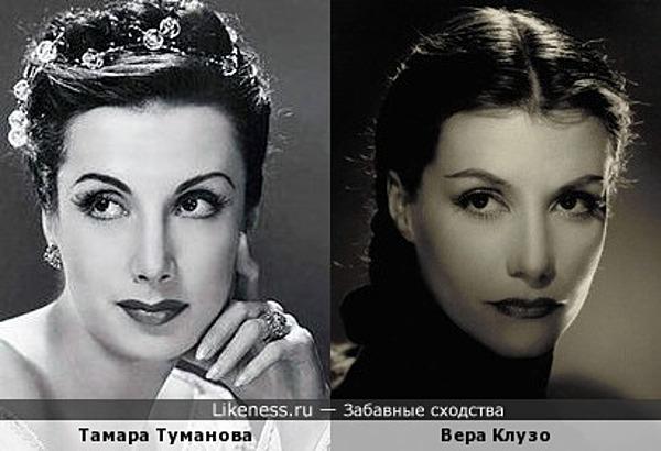 Тамара Туманова и Вера Клузо