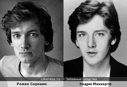 Роман Сорокин и Эндрю Маккарти