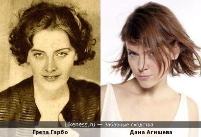 Грета Гарбо и Дана Агишева