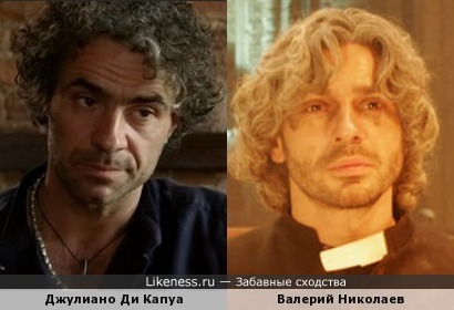 Джулиано Ди Капуа и Валерий Николаев