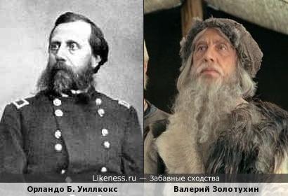 Орландо Б. Уиллкокс и Валерий Золотухин