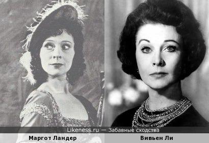 Маргот Ландер и Вивьен Ли