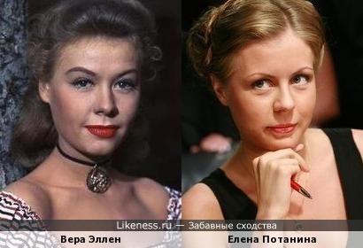 Вера Эллен и Елена Потанина