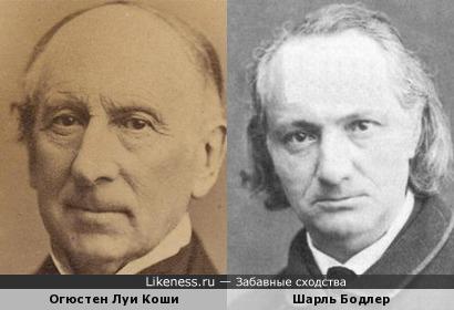 Огюстен Луи Коши и Шарль Бодлер