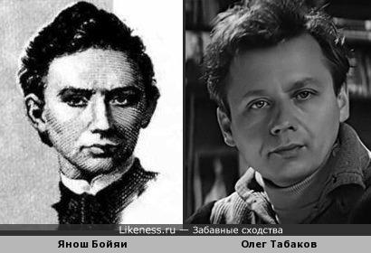 Янош Бойяи и Олег Табаков