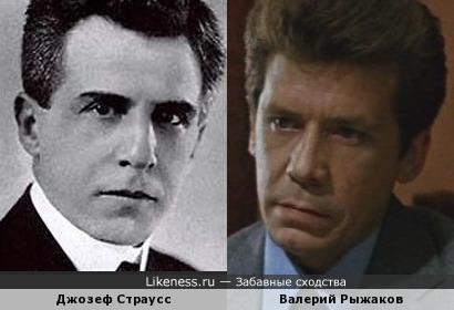 Джозеф Страусс и Валерий Рыжаков