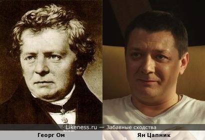 Георг Ом и Ян Цапник