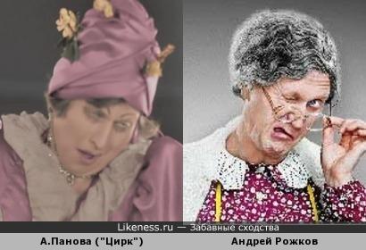 """А.Панова (к/ф """"Цирк"""") и Андрей Рожков"""