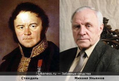 Стендаль и Михаил Ульянов