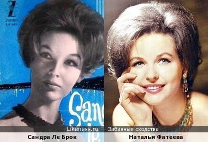 Сандра Ле Брок и Наталья Фатеева
