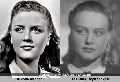 Николь Курсель и Татьяна Окуневская