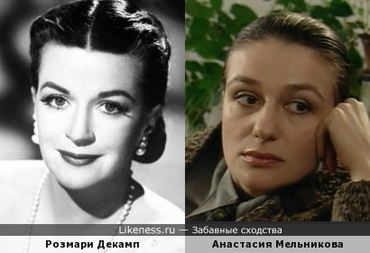 Розмари Декамп и Анастасия Мельникова
