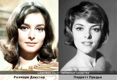 Розмари Декстер и Перретт Прадье