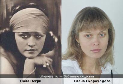 Пола Негри и Елена Скороходова