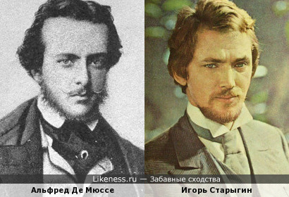 Альфред де Мюссе и Игорь Старыгин