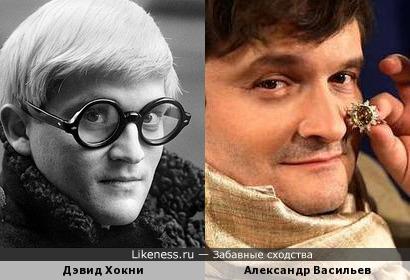 Дэвид Хокни и Александр Васильев