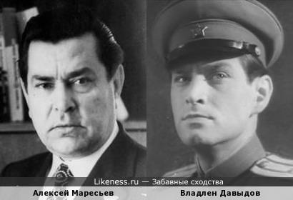 Алексей Маресьев и Владлен Давыдов
