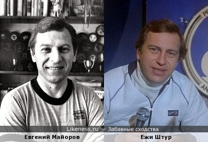 Евгений Майоров и Ежи Штур