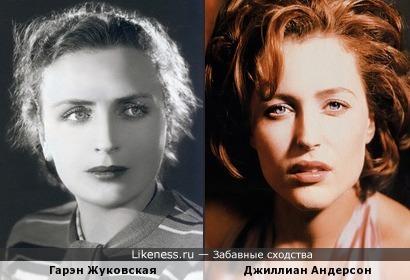 Гарэн Жуковская и Джиллиан Андерсон