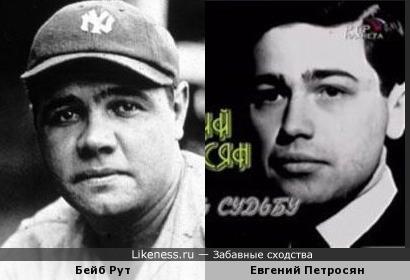 Бейб Рут и Евгений Петросян