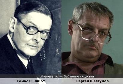 Томас С. Элиот и Сергей Шелгунов