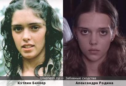 Кэтлин Беллер и Александра Родина