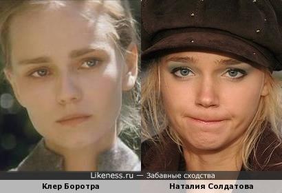 Клер Боротра и Наталия Солдатова