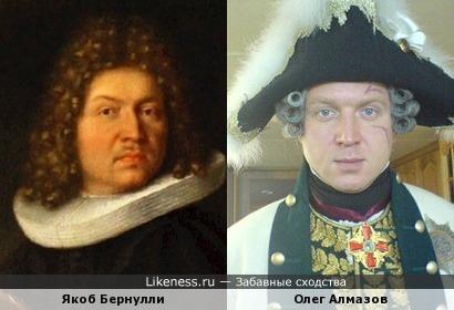 Якоб Бернулли и Олег Алмазов