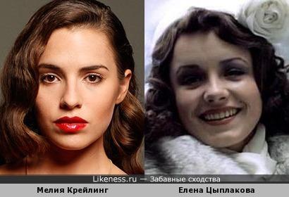Мелия Крейлинг и Елена Цыплакова