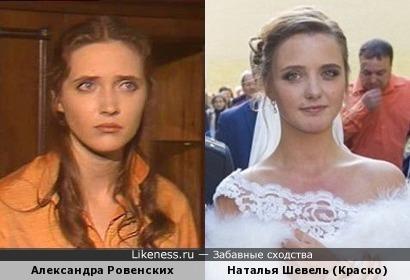 Александра Ровенских и Наталья Шевель (Краско)