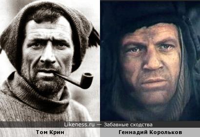 Том Крин и Геннадий Корольков