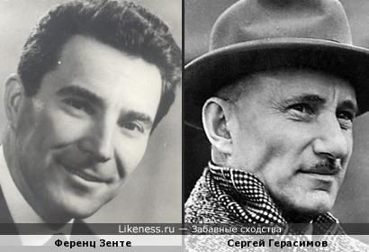 Ференц Зенте и Сергей Герасимов