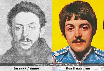 Евгений Левине и Пол Маккартни