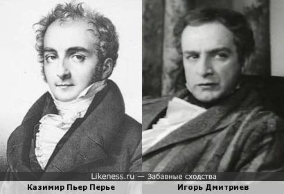 Казимир Пьер Перье и Игорь Дмитриев
