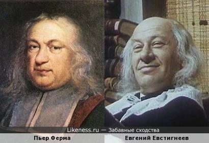 Пьер Ферма и Евгений Евстигнеев