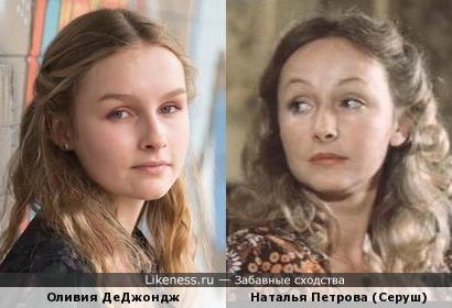 Оливия ДеДжондж и Наталья Петрова (Серуш)