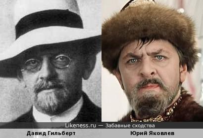 Давид Гильберт и Юрий Яковлев