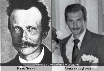 Макс Планк и Александр Друзь