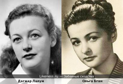 Дагмар Лалум и Ольга Бган