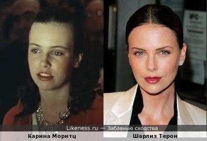 Карина Моритц и Шарлиз Терон