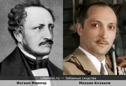 Иоганн Мюллер и Михаил Козаков