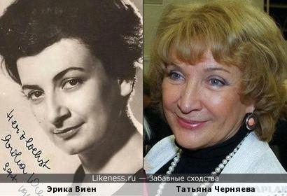 Эрика Виен и Татьяна Кирилловна