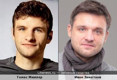 Томас Мюллер и Иван Замотаев