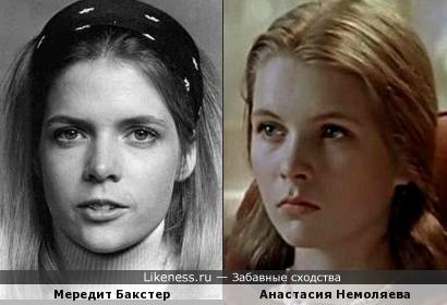 Мередит Бакстер и Анастасия Немоляева