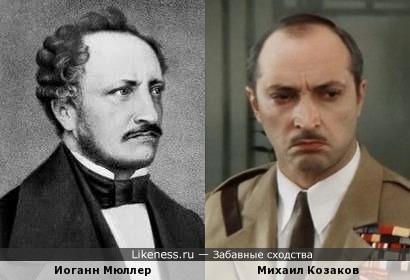 Иоганн Мюллер и Михаил Козаков (дубль 2)