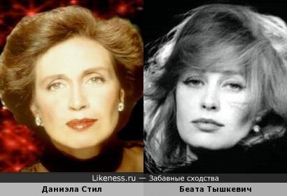 Даниэла Стил и Беата Тышкевич