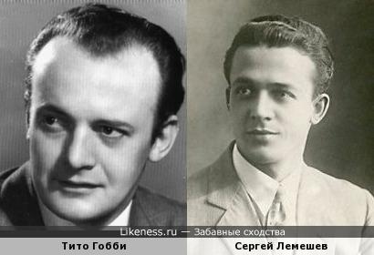 Тито Гобби и Сергей Лемешев