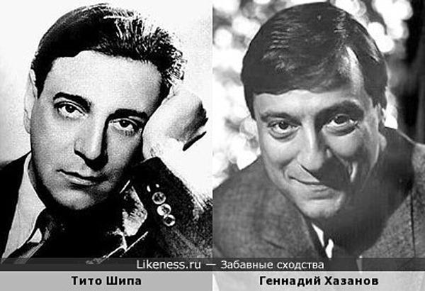 Тито Шипа и Геннадий Хазанов