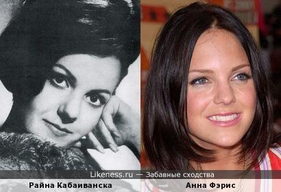 Райна Кабаиванска и Анна Фэрис